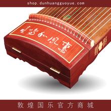 敦煌牌 古筝 694T 天真元韵 书法/烟雨江南(需等货) 特氏古夷苏木