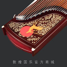 敦煌牌 古筝 6698TLC 天真元韵 (九色鹿)【敦煌牌乐器官方商城】