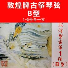 敦煌牌 B型古筝琴弦 1-5(各一根)【敦煌牌乐器官方商城】
